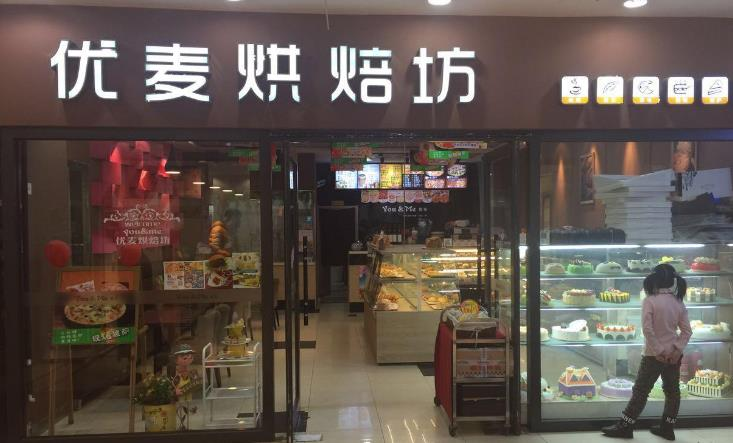优麦烘焙加盟店