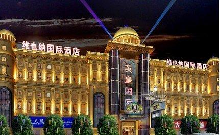 维也纳酒店