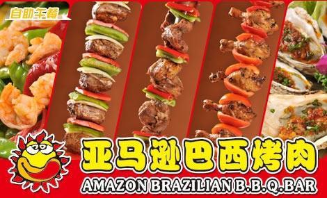 亚马逊烤肉加盟项目
