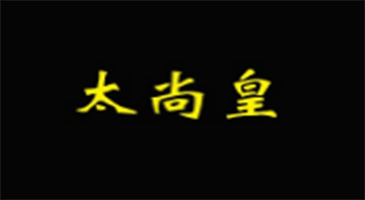 太尚皇焖锅