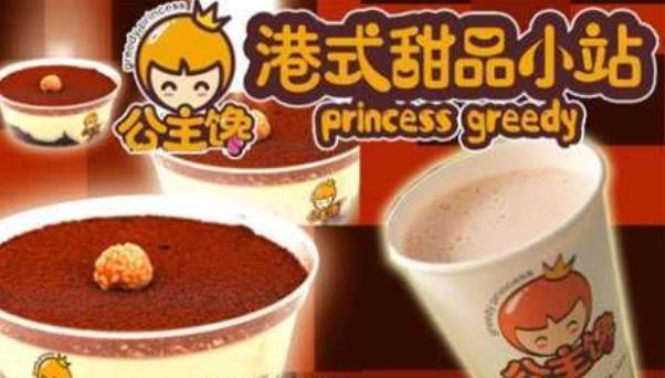 公主馋港式甜品海报