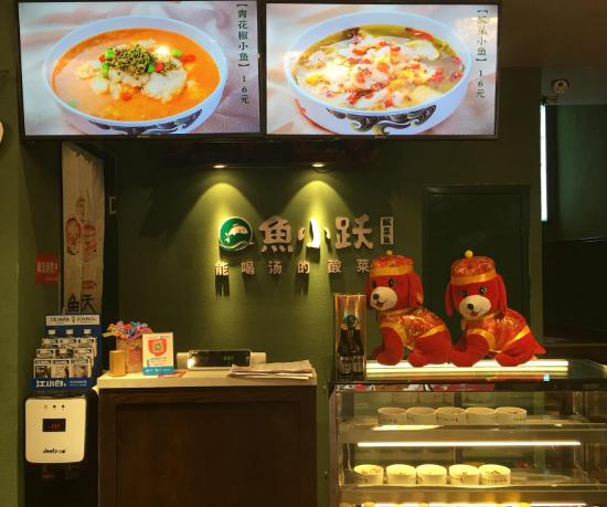 魚小躍酸菜魚收銀臺