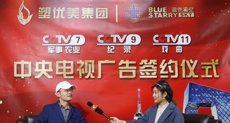 香港塑优美采访