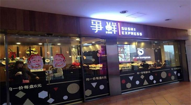 争鲜寿司店面