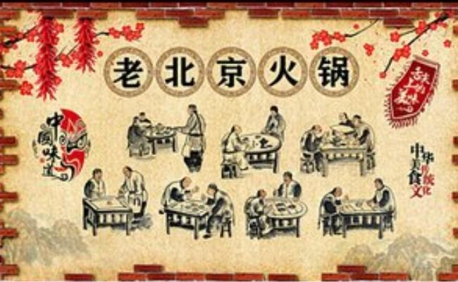 杨胡子老北京火锅