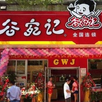 谷宛记中式快餐