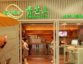 香芒山港式甜品店面