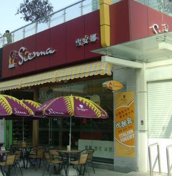 雪安娜冰淇淋店