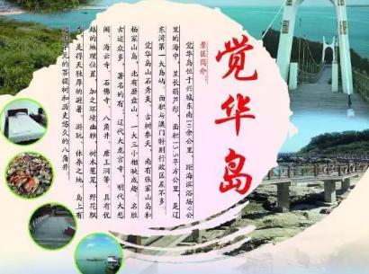 觉华岛农家乐