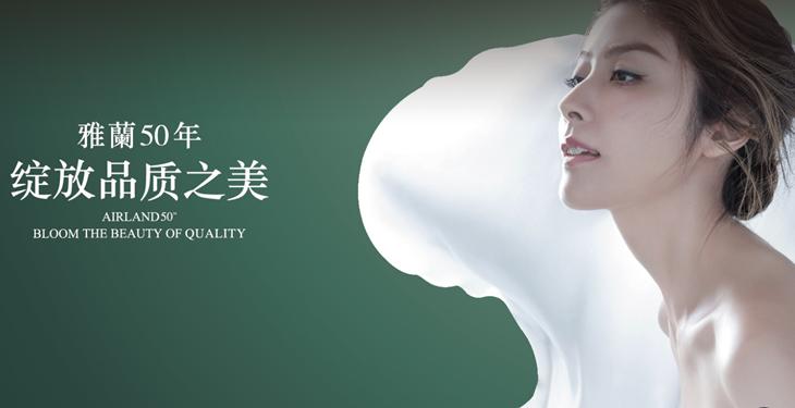 雅兰家纺 源自香港 品质如一