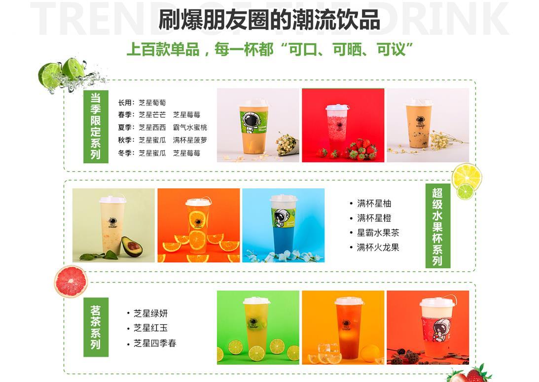 盖乐星茶饮品种