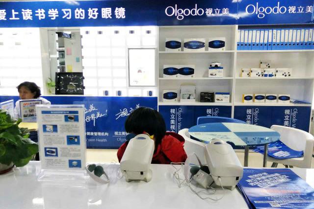 视立美眼镜店