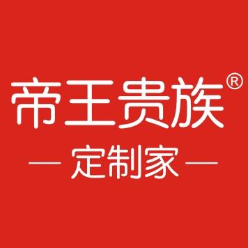 帝王贵族热线:4006601308