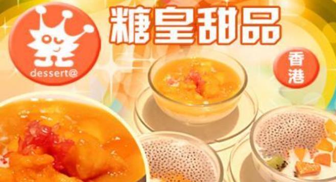 糖皇甜品港式甜品海报