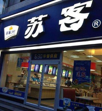 苏客中式餐饮