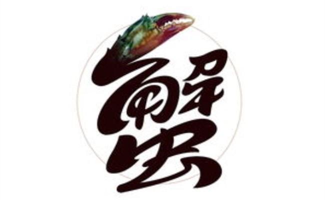 莲塘肉蟹煲