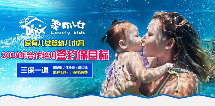 家有儿女婴幼儿水育诚邀加盟