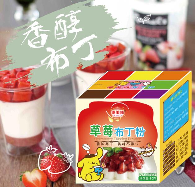 草莓布丁粉