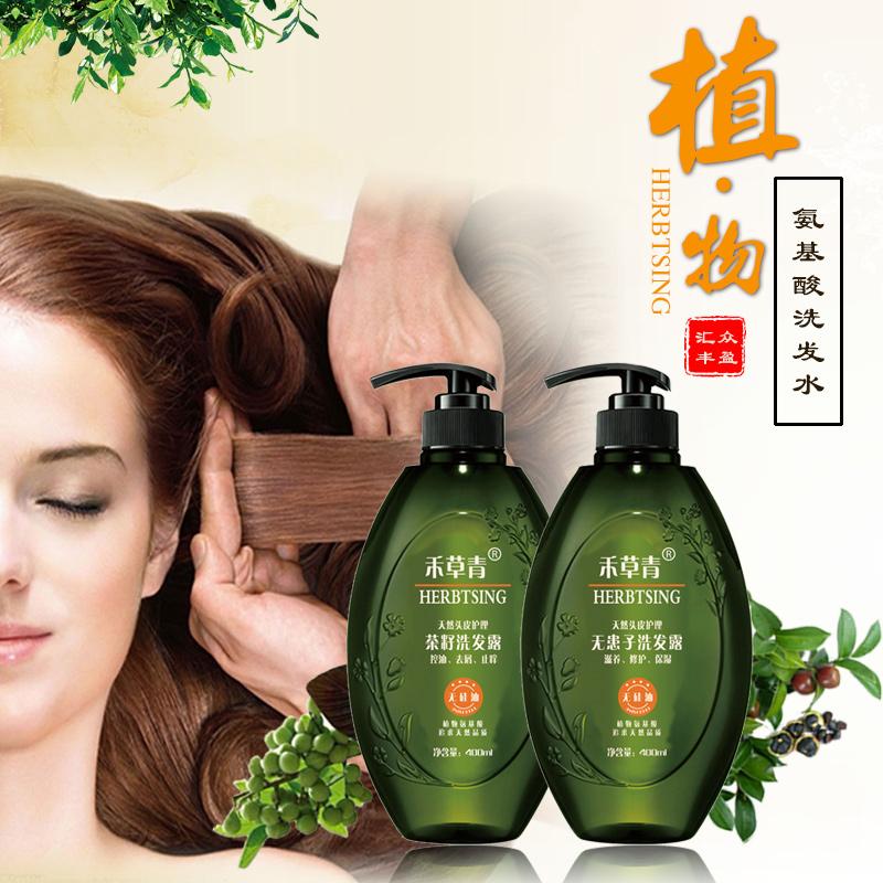 禾草青植物氨基酸洗发水
