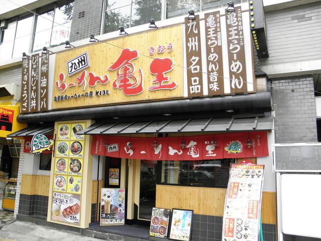 日式龟王拉面加盟店4