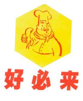 好必来中式快餐