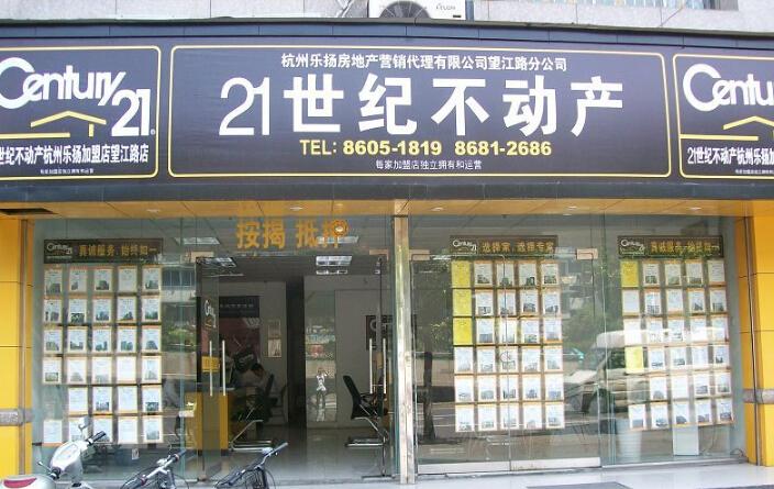二十一世纪房地产公司