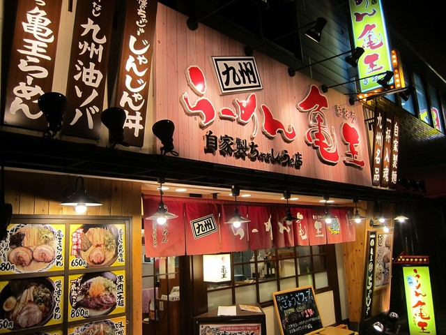 日式龟王拉面加盟店8