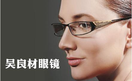吴良才眼镜