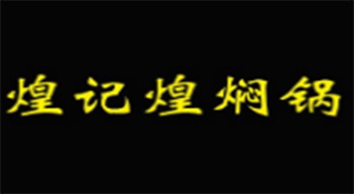 皇记煌焖锅