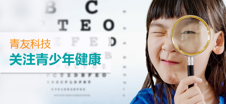倍视力关注青少年健康