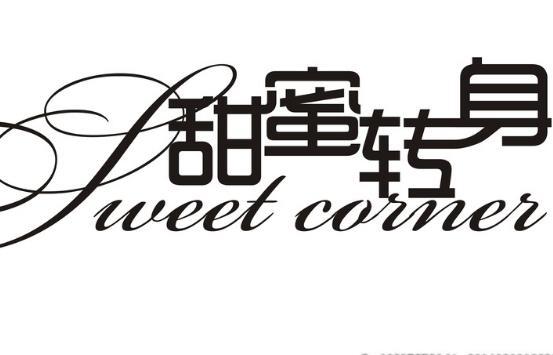 甜蜜转身港式甜品加盟