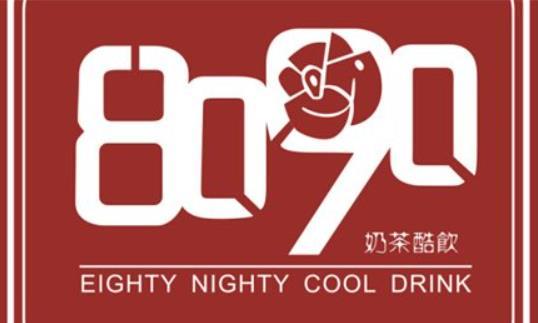 8090饮品