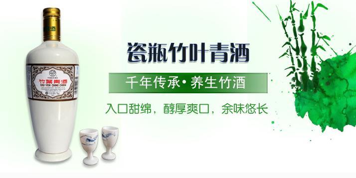 竹叶青酒瓷瓶装
