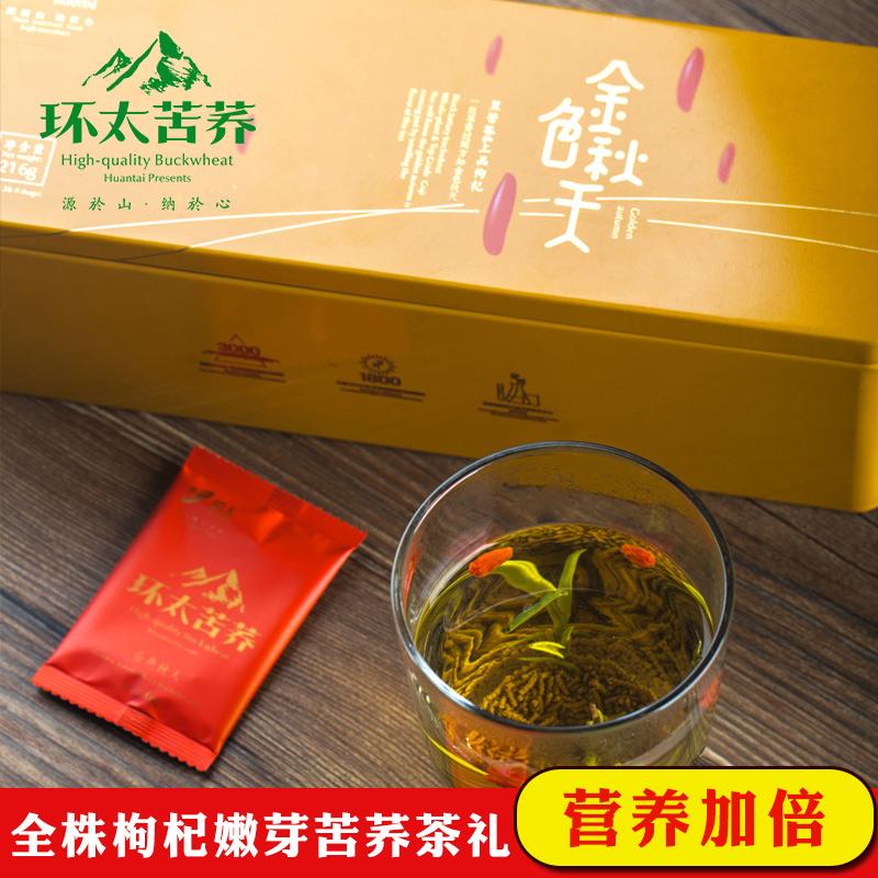 苦荞茶产品展示