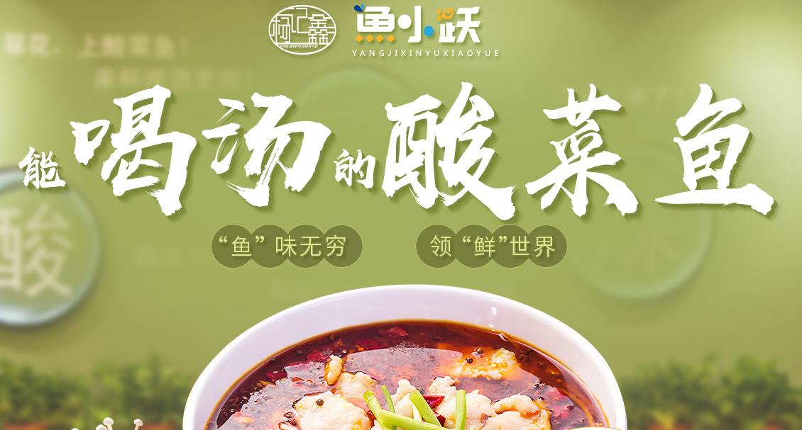 魚小躍酸菜魚加盟