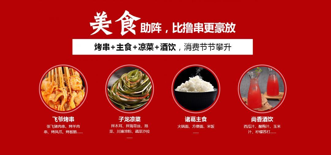 蜀锅串串美食助阵