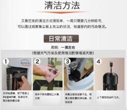 艾奥尼克空气净化器清洁方法图片