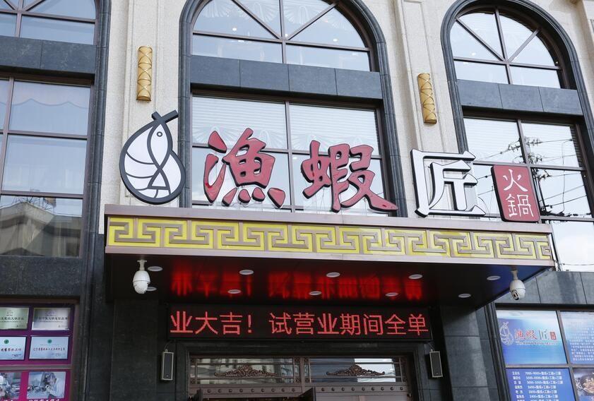 渔蝦匠火锅店