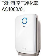 飞利浦空气净化机AC4080图片