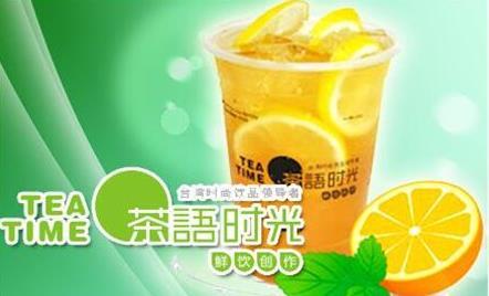茶语时光饮品