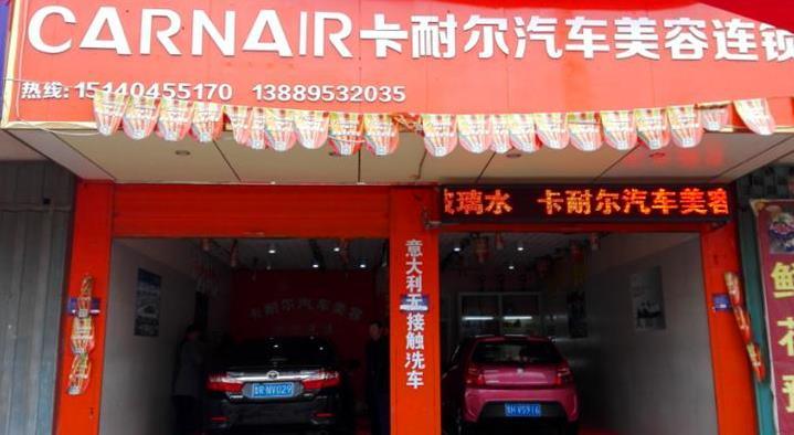 卡耐尔汽车美容品牌加盟