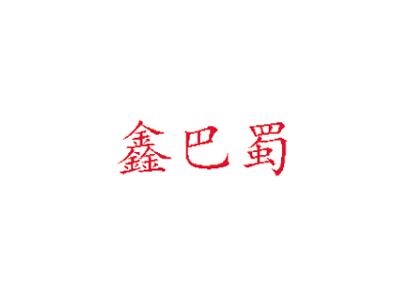 鑫巴蜀新概念火鍋