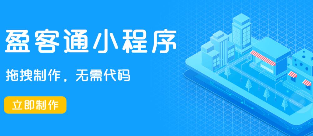 盈客通微信小程序加盟