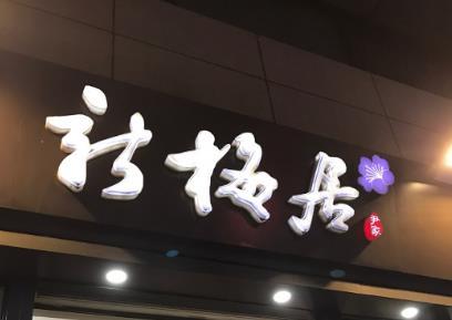 新梅居火锅