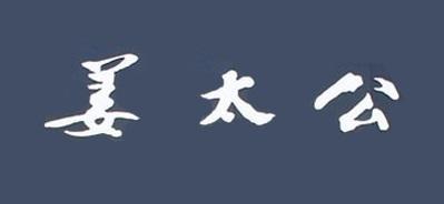 姜太公烤鱼
