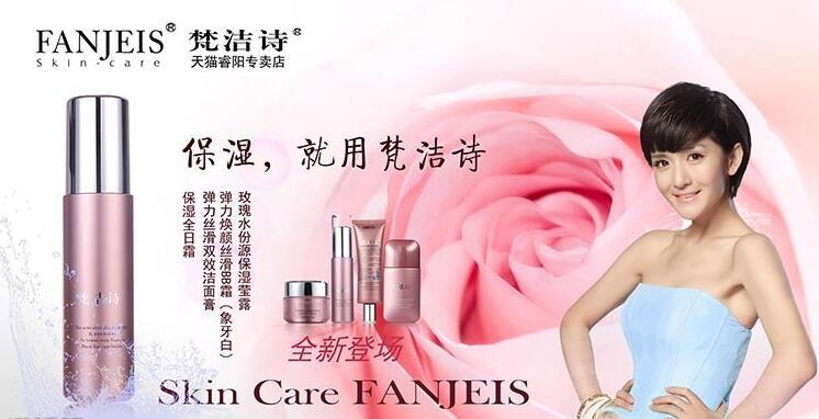 梵洁诗化妆品加盟