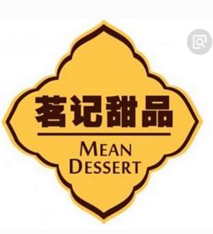 茗記港式甜品