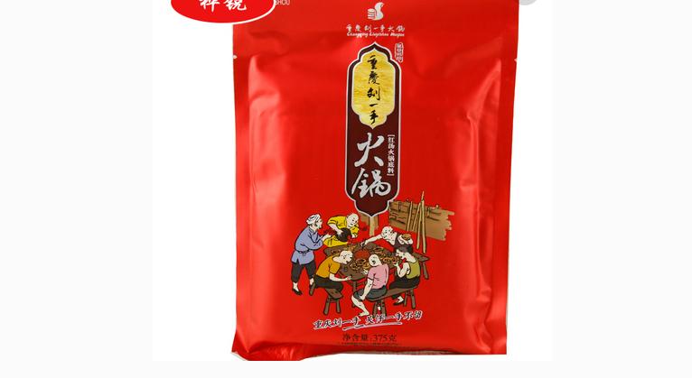重庆刘一手火锅料袋装