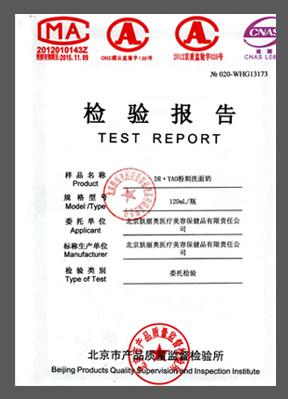 姚大夫化妆品产品检验报告