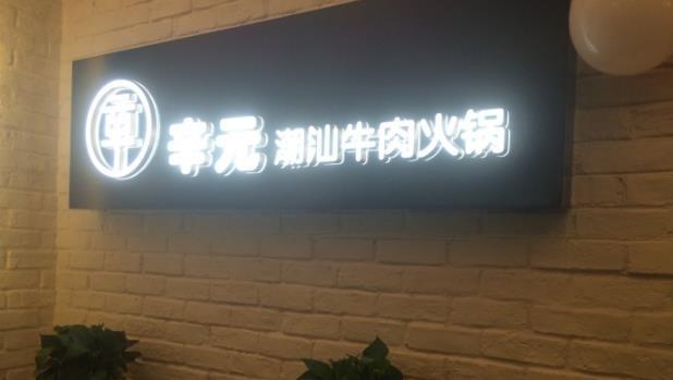 辛元潮汕牛肉火锅